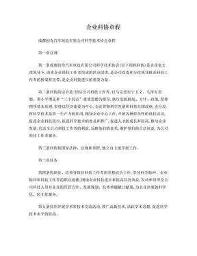 企业科协章程.doc