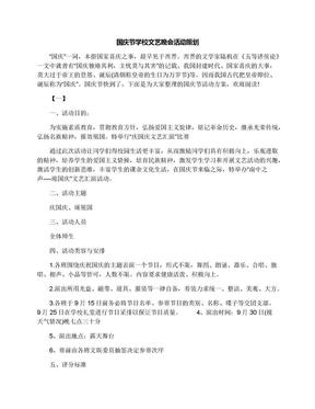 国庆节学校文艺晚会活动策划.docx