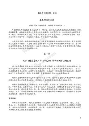 周易预测学讲义编辑版.doc