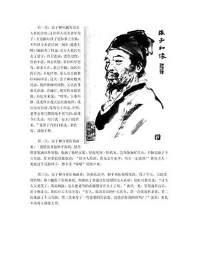 三笑忧愁散.doc