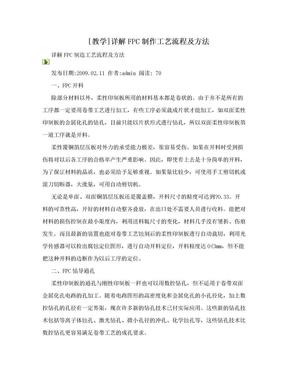 [教学]详解FPC制作工艺流程及方法.doc