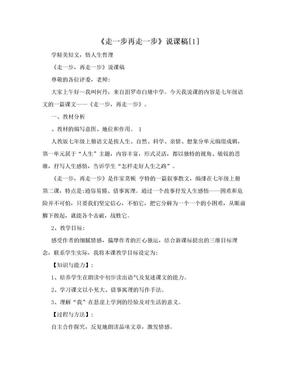 《走一步再走一步》说课稿[1].doc