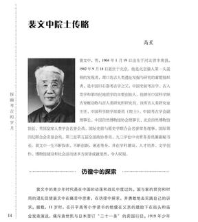 裴文中传略.pdf