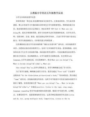 人教版小学英语五年级教学反思.doc