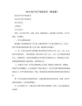2016房产过户协议范文(精选篇).doc