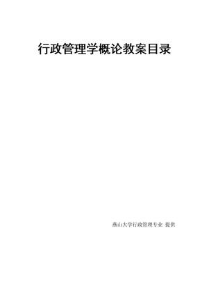 行政管理学概论笔记.doc