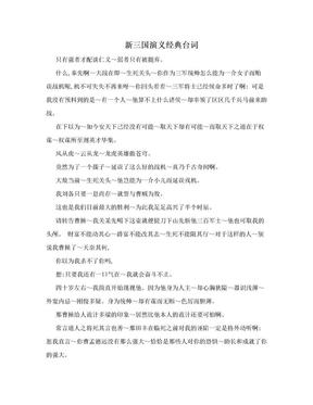 新三国演义经典台词.doc