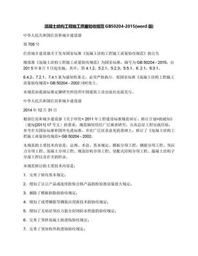 混凝土结构工程施工质量验收规范GB50204-2015(word版).docx