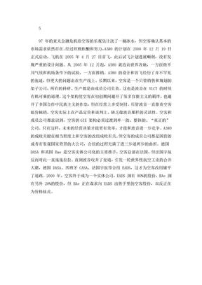 晨枫先生大作--泰坦的战争(之五).doc