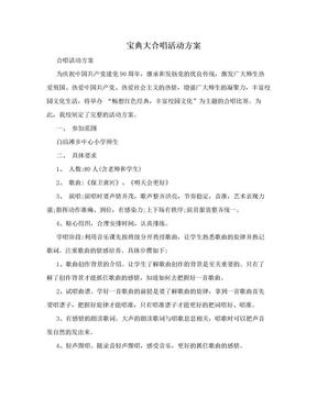 宝典大合唱活动方案.doc