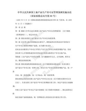 中华人民共和国工业产品生产许可证管理条例实施办法(国家质检总局令第80号).doc
