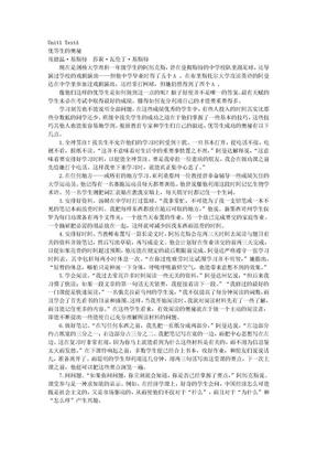 21世纪大学英语读写教程第一册课文翻译.doc