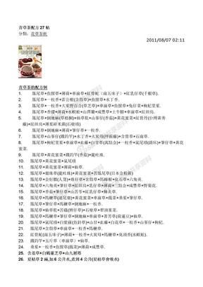 青草茶配方27帖.docx