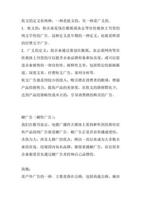 软文广告硬文广告文档.doc