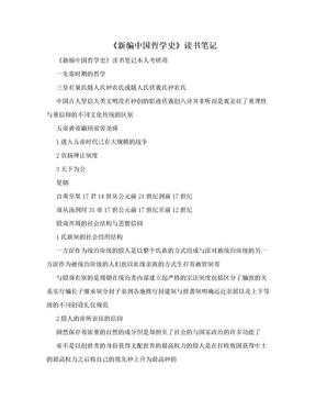 《新编中国哲学史》读书笔记.doc
