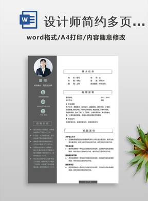 设计师简约多页简历模板.docx