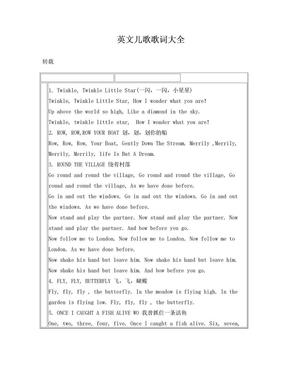 英文儿歌歌词大全[1] 2.doc