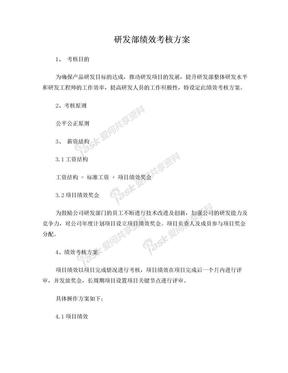 研发中心绩效考核方案.doc