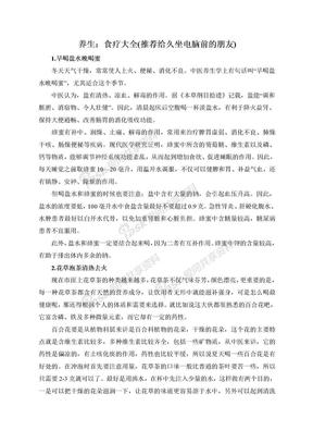 养生:食疗大全(推荐给久坐电脑前的朋友).doc