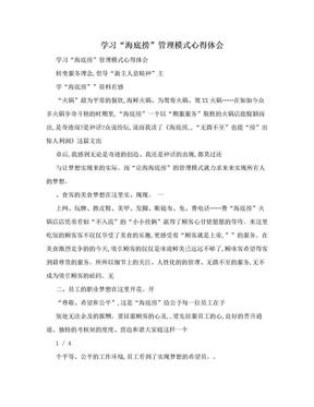 """学习""""海底捞""""管理模式心得体会  .doc"""