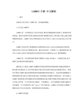 LAMMPS手册-中文版讲解.doc