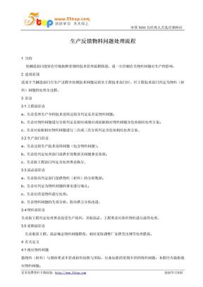 生产反馈物料问题处理流程.doc