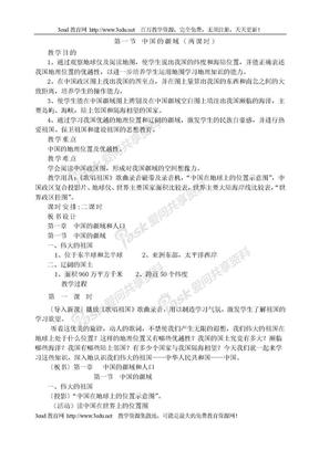 湘教版八年级地理上册全册教案.doc