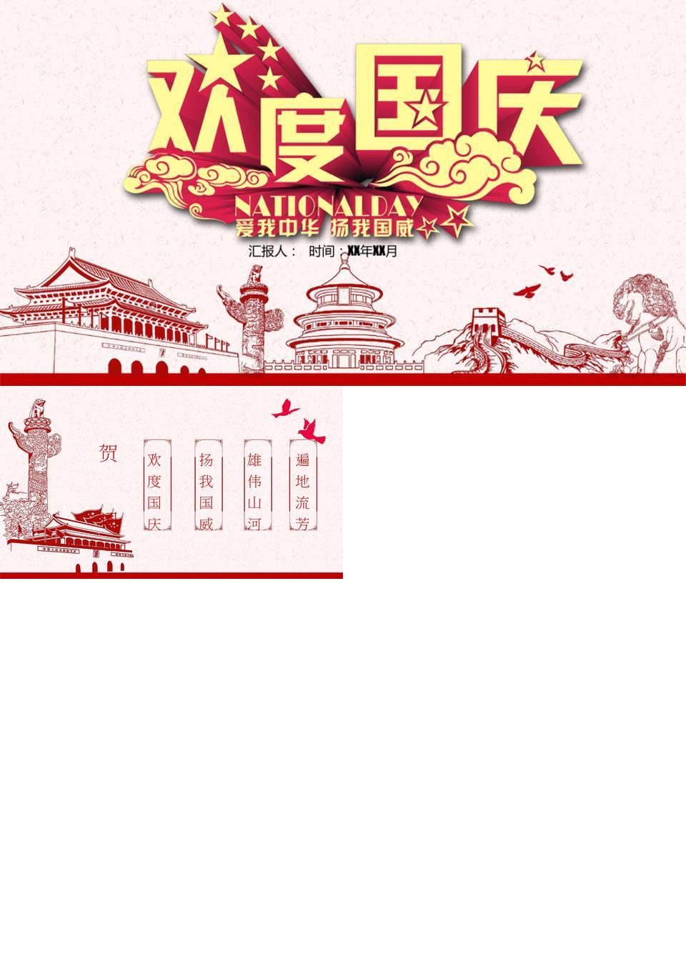 喜庆国庆节通用版ppt模板.pptx
