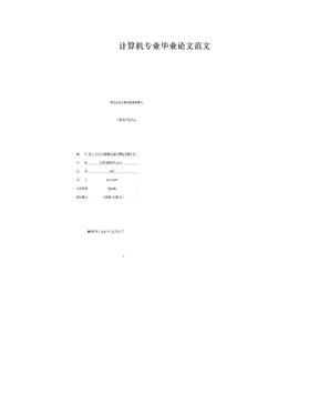 计算机专业毕业论文范文.doc
