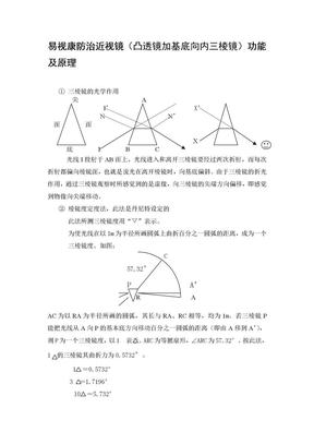 易视康眼镜功能及原理.doc