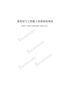 《建筑电气工程施工质量验收规范》GB50303-2011.docx