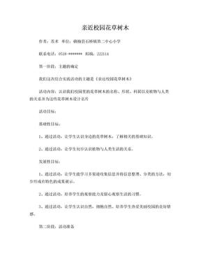 小学综合实践活动案例 亲近校园花草树木(苏术).doc