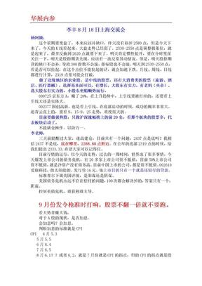 李丰8月18日上海交流会.doc