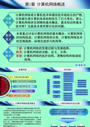 计算机网络基础教程-第1章_计算机网络概述.ppt