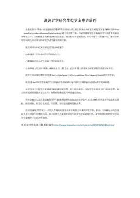 澳洲留学研究生奖学金申请条件.docx