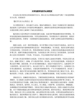 大学生医学生实习心得范文.docx
