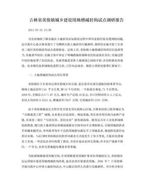 吉林省英俊镇城乡建设用地增减挂钩试点调研报告.doc