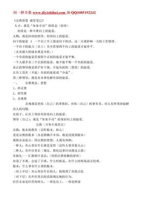 刘一秒宗教智慧二AA.doc