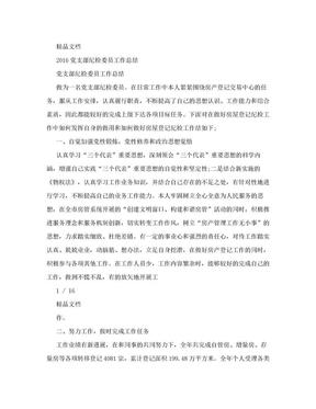 2016党支部纪检委员工作总结.doc