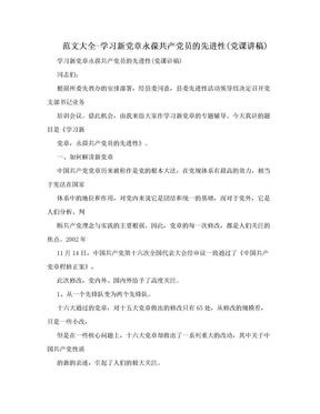 范文大全-学习新党章永葆共产党员的先进性(党课讲稿).doc