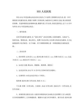 人民医院运动会方案.doc