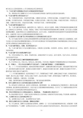 树立社会主义荣辱观问答——学习胡锦涛总书记重要讲话.doc