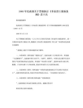 1980年民政部关于贯彻执行《革命烈士褒扬条例》若干具体问题的解释.doc