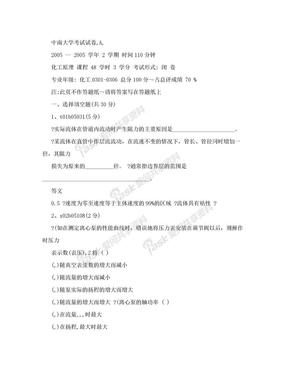 2005年下化工原理(上册)考试题合集  - 中南大学化工原理复习资料.doc