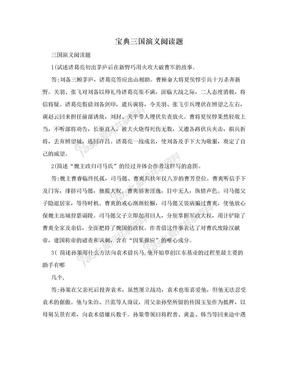 宝典三国演义阅读题.doc