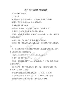 [复习]野生动物保护知识题库.doc