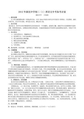 初三语文中考复习计划.doc