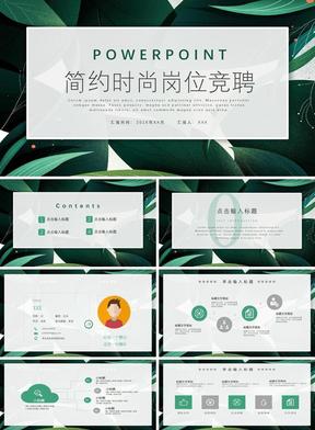 绿色简约时尚岗位竞聘PPT模板.pptx