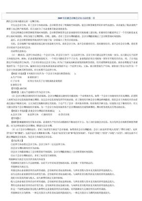 2009年注册会计师会计复习总结.doc
