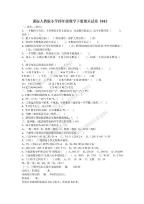 新课标2010人教版小学四年级数学下册期末试卷《01--04》.doc